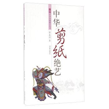 中华剪纸绝艺/图说中华传统绝艺丛书