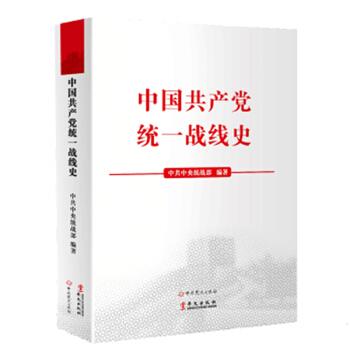 中国共产党统一战线史