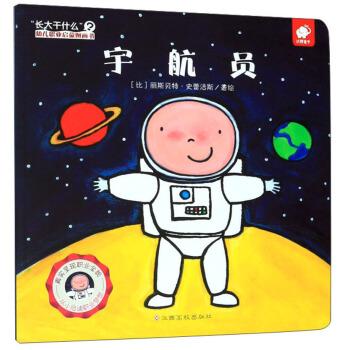宇航员/长大干什么幼儿职业启蒙图画书