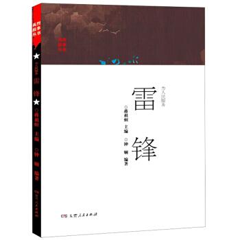 为人民服务:雷锋/英烈故事丛书