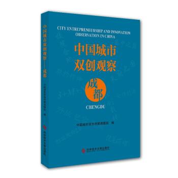 中国城市双创观察:成都