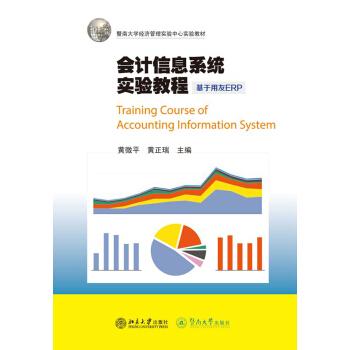 会计信息系统实验教程:基于用友ERP