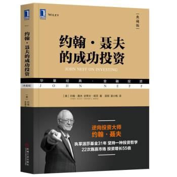 约翰•聂夫的成功投资(典藏版)