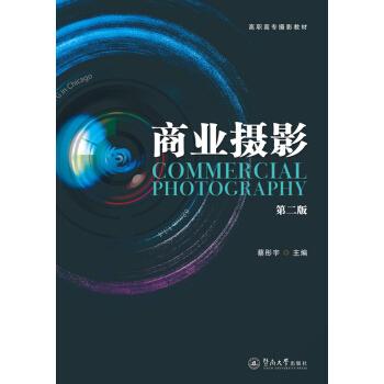 商业摄影(第二版)