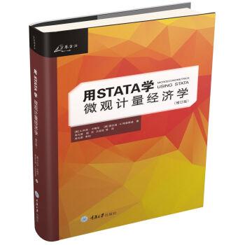 用STATA学微观计量经济学