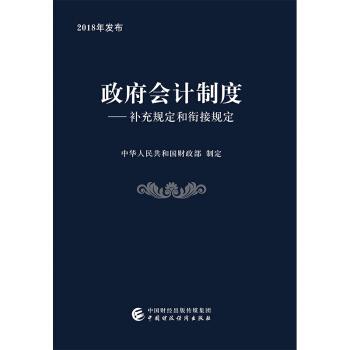 政府会计制度——补充规定和衔接规定