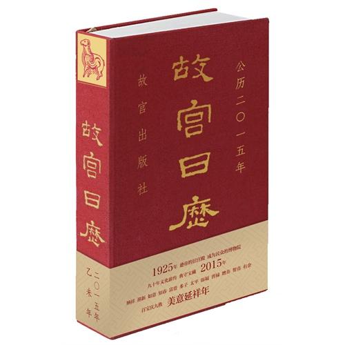 故宫日历·2015年(布面精装)