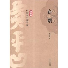 贾平凹中短篇小说年编·中篇卷:白朗