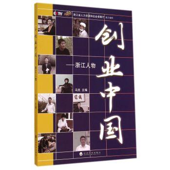 创业中国——浙江人物