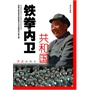共和国铁拳内卫:一号密令——有人要抢杀毛主席、刘少奇、周恩来等国家领导人,还有人要轰炸天安门,公安部长罗瑞卿下达命令,迅速抓捕敌特工……