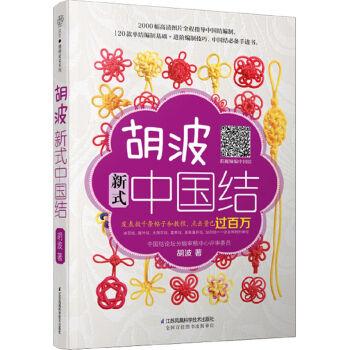 胡波新式中国结