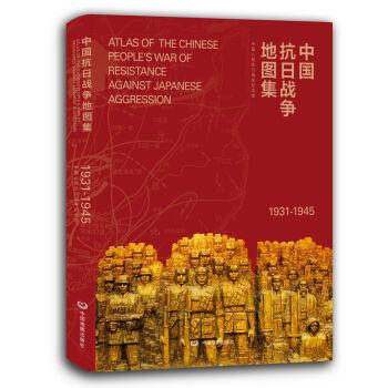 中国抗日战争地图集