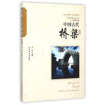 中国传统民俗文化--中国古代桥梁