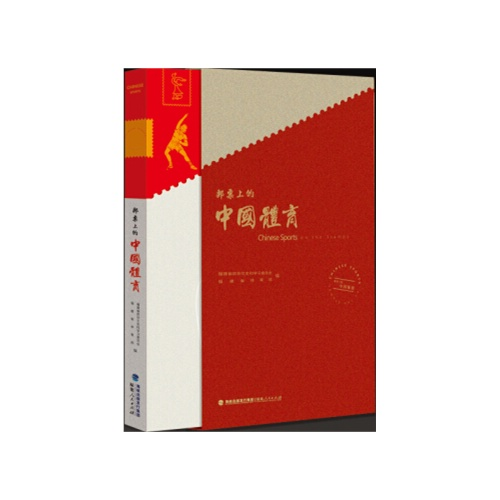 邮票上的中国体育