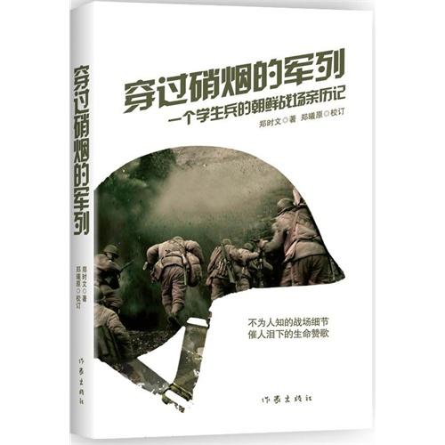穿过硝烟的军列——一个学生兵的朝鲜战场亲历记