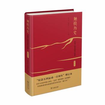 触摸历史:五四人物与现代中国(增订本)