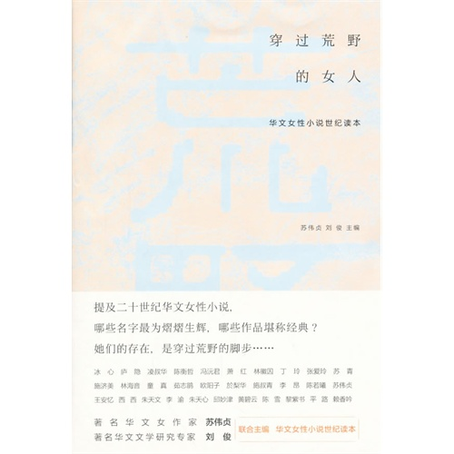 穿过荒野的女人---华文女性小说世纪读本