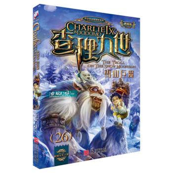 墨多多谜境冒险系列 查理九世 进级版:26雪山巨魔