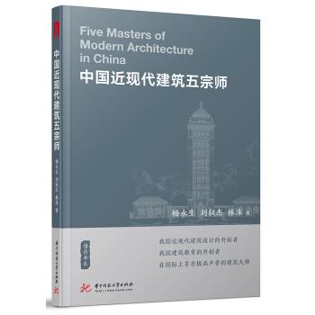 中国近现代建筑五宗师