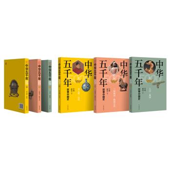 中华五千年:故事中国史(全3册)