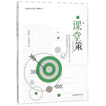 中国教师报十五周年文丛:课堂策