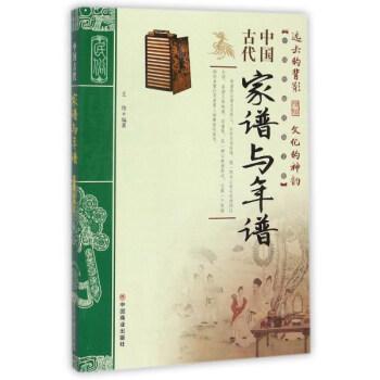 中国古代家谱与年谱/中国传统民俗文化