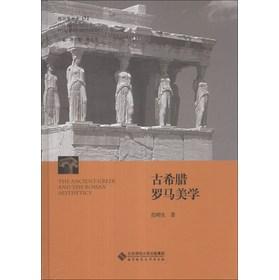 西方美学史(第1卷):古希腊罗马美学