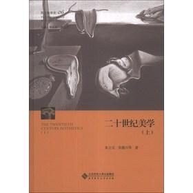西方美学史(第6卷):二十世纪美学(上)