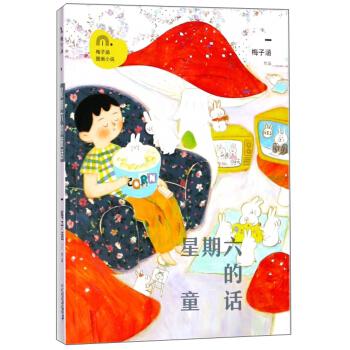 梅子涵图画小说:星期六的童话