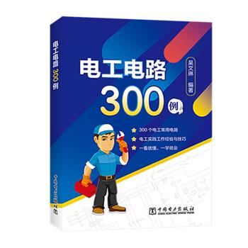 电工电路300例