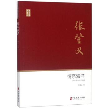 政协委员文库:情系海洋