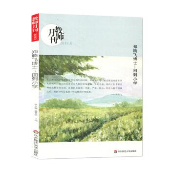 大夏书系·郑腾飞博士:回到小学(教师月刊2018年8月刊)