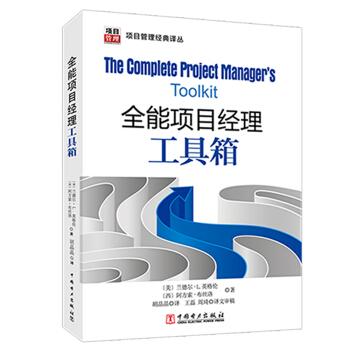 项目管理经典译丛:全能项目经理工具箱