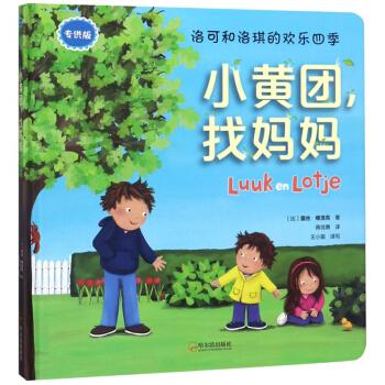 洛可和洛琪的欢乐四季:小黄团找妈妈(精装)