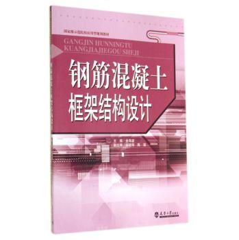 本书内容钢筋混凝土框架结构设计理论和设计计算实例两部分,钢筋混凝土框架结构设计理论部分包括框架结构设计理论和基础设计理论等。