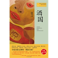 (雨林原创)七律·读莫言长篇小说《酒国》 - 雨林 - 雨 林 诗 草