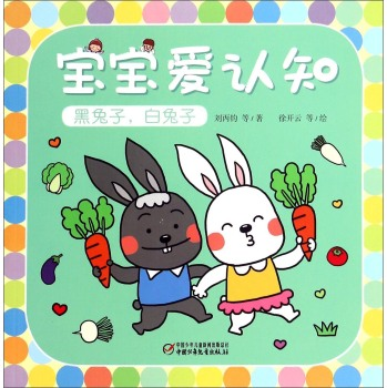 宝宝爱认知(黑兔子白兔子)