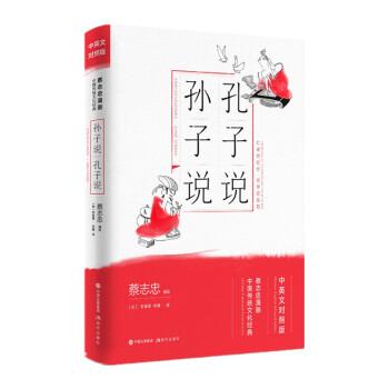 蔡志忠漫画中国传统文化经典中英文对照版:孔子说.孙子说