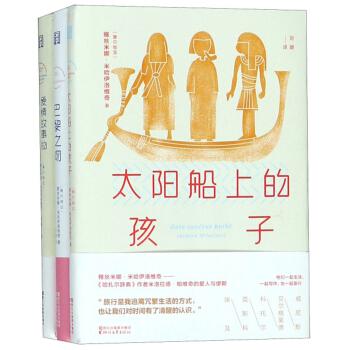 雅丝米娜作品系列(套装共3册)(精装)