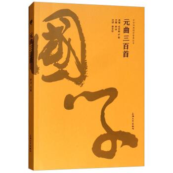 中华经典国学智慧丛书:元曲三百首