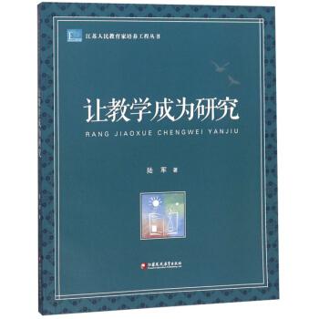 江苏人民教育家培养工程丛书:让教学成为研究
