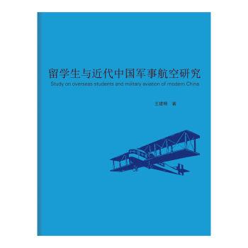 留学生与近代中国军事航空研究