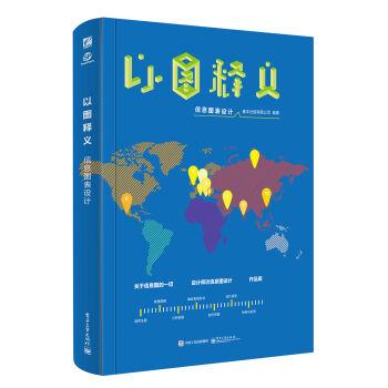 以图释义:信息图表设计(全彩)-百道网