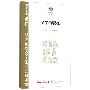 阅读日本书系/汉字的现在