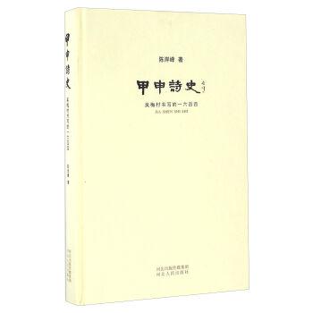 甲申诗史(吴梅村书写的一六四四)(精)