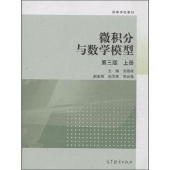 微积分与数学模型(第3版上高等学校教材)