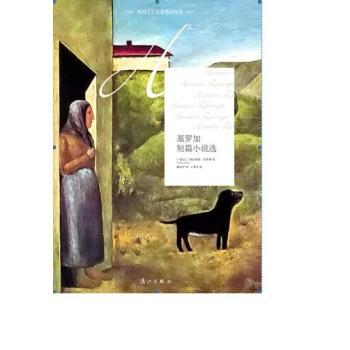 基罗加短篇小说选