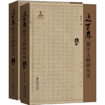近百年儒学文献研究史(上下册)
