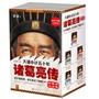大谋小计五十年:诸葛亮传 珍藏版大全集(全5册)