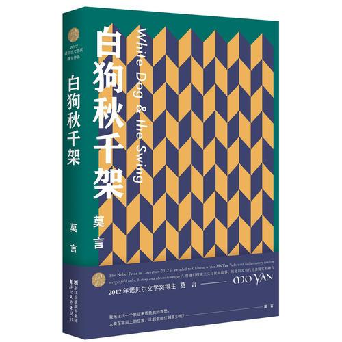 莫言作品全编:白狗秋千架